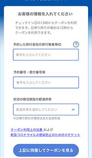 クーポン 受け取り サイト